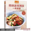绝味家常湘菜一本就够 食在好吃 家常湘菜菜谱书 美食 湘菜书籍