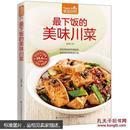 下饭的美味川菜 食在好吃 川菜食谱 生活美食健康家常菜谱畅销书