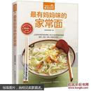 妈妈味的家常面 食在好吃 面条制作教程主食面条食谱 面食制作书