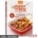 吃好每天三顿饭 食在好吃 生活类菜谱 食营养与健康书 食疗养生书