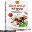 食在好吃-微波炉家常菜分分钟就搞定 微波炉菜谱书 美食 健康
