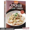 人气料理分分钟一学就会 家常食谱菜谱书籍 美食菜谱食在好吃系列