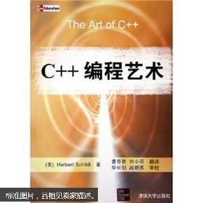 C++编程艺术