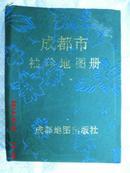 成都市袖珍地图册(100开精装  92年一版一印)