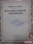 图书馆 苏联国立列宁图书馆 苏联科学院图书馆 苏联大百科全书选译