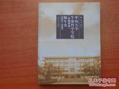 中山大学生命科学学院(生物学系)编年史(1924-2007)