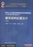 """建筑结构抗震设计(第4版)/""""十二五""""普通高等教育本科国家级规划教材"""