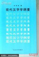 现代汉字学纲要
