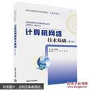 计算机网络技术基础(第2版)(新世纪高职高专规划教材 计算机系列) 宋彦民 9787302