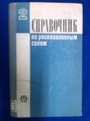 溶化盐手册(第二卷)外文