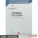 新型城镇化:理论与政策框架-中国新型城镇化理论