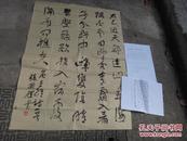 中国书法家协会会员  著名书法家  张国辉  书法