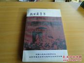 抗日义勇军在沈阳地区的活动。沈阳文史资料第第二十三辑