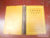 中国哲学史参考资料 第一集