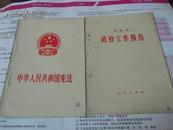 中华人民共和国 宪法