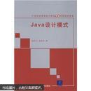 21世纪高等学校计算机专业实用规划教材:Java设计模式