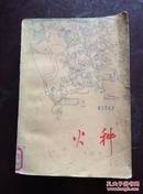 火种 上篇 81年1版1印 包邮挂