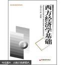 西方前沿经济学系列:西方经济学基础