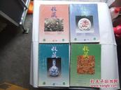 收藏 2000年第1期-2007年第12期(总85-180期)96本合售