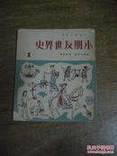 儿童历史丛书:小朋友世界史(第1册)