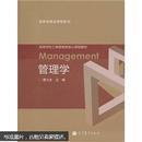 管理学-谭力文高等教育9787040307801
