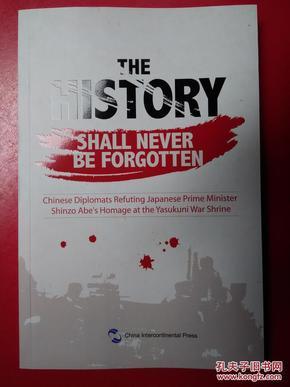 历史不容忘记:中国驻外使节批驳日本首相参拜靖国神社文集(英文版)
