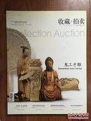 《收藏/拍卖》杂志 2010第4期 总第68期