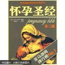 正版图书 怀孕圣经(最终定本)第三版