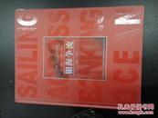 银海争流.中国工商银行吉林省分行成立二十周年纪念(04年一版一印,印数5000,附光盘)