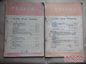 中华放射学杂志1954(第二号、第四号)二本合售