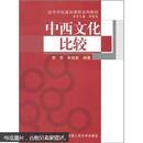 中西文化比较(第二版)李军