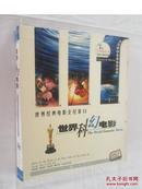 世界科幻电影--世界经典电影全纪录II