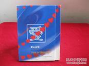爱心永恒 中华人民共和国第七届残运会纪念册 ( 纪念邮册  内票10品  C