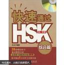 综合篇-快速通过HSK初.中等   有盘