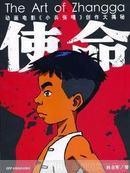 正版塑封:使命:动画电影《小兵张嘎》创作大揭秘9787106025458