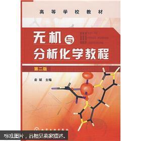 无机与分析化学教程