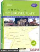 柏林广场1:学生用书+练习用书+词汇手册(套装共3册)  [Berliner Platz 1]9787560859361