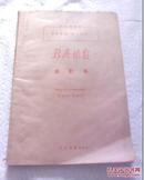新齐铁报合订本1969年7月1日-9月30日