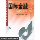 国际金融-刘思跃肖卫国武汉大学出版9787307033818