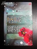 话剧节目单:呐喊窦娥(台湾台北艺术大学戏剧学院)