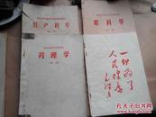 湖北省中等医药学院试用教材1973初稿《药理学》、《皮肤病学》、《妇产科学》、《眼科学》四本合售(均有毛泽东题词和语录)