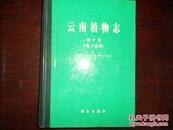 云南植物志(第十卷):种子植物(精装本,无人使用过)