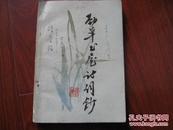 劲草书屋诗词钞 李广 作者签名本 图是实物 现货 正版8成新