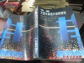 华南大型水库泥沙淤积研究