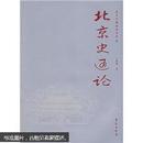 北京旧闻故影书系《北京史通论》