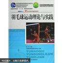 普通高等教育十一五国家级规划教材·体育院校通用教材:羽毛球运动理论与实践