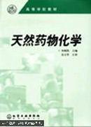 天然药物化学/宋晓凯