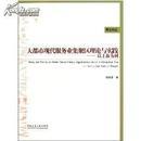 大都市现代服务业集聚区理论与实践:以上海为例 博士论丛