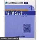 管理会计(第3版) 张一贞 上海财经大学出版社