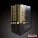 中国古籍文献拍卖图录(精)